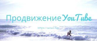 Реклама продвижение youtube канала
