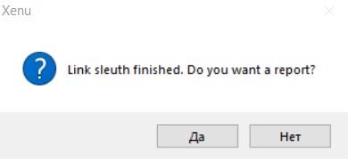 Xenu Link Sleuth запрос отчета.