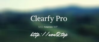 Clearfy Pro