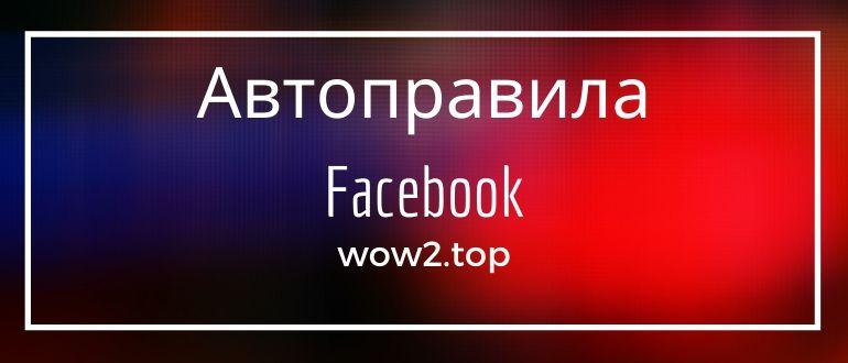 автоправила facebook ads