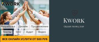 биржа фриланс-услуг Kwork