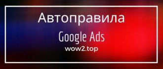 Автоправила Google реклама