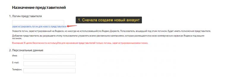 Как дать доступ в Яндекс Директ