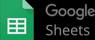 logo Google Таблицы Google Sheets