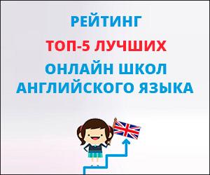 ТОП 5 лучших онлайн школ иностранных языков