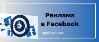 Настройка рекламы в Facebook.