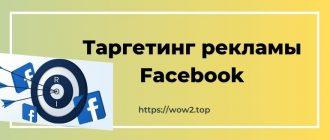 Таргет Facebook ADS.