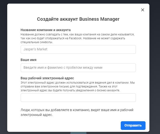 Как создать и настроить бизнес-менеджер Facebook