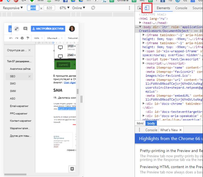 Подборка полезных браузерных расширения для интернет-маркетологов